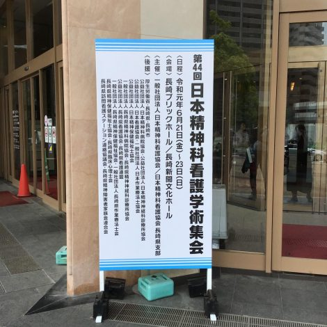 日精看 全国学会in長崎