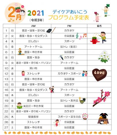 2021年2月プログラム予定表