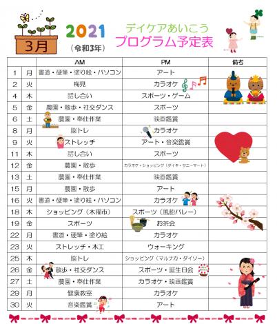 2021年3月のプログラム予定表