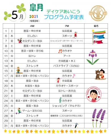 2021年5月のプログラム予定表