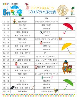 2021年6月のプログラム予定表